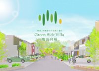 新潟市江南区の土地。Green Side Villa 亀田向陽のご紹介