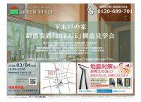 建築中の現場を覗いてみよう!in 新潟市東区 制震ダンパーミライエ搭載