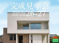 5/26-27完成見学会 「ミニマルにアクティブに」<br />店舗併用住宅 新潟市東区