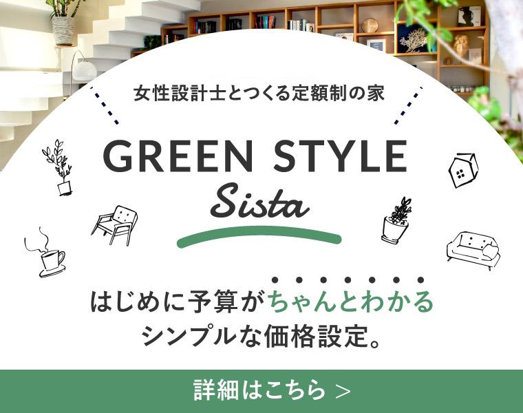 GREEN STYLE sista