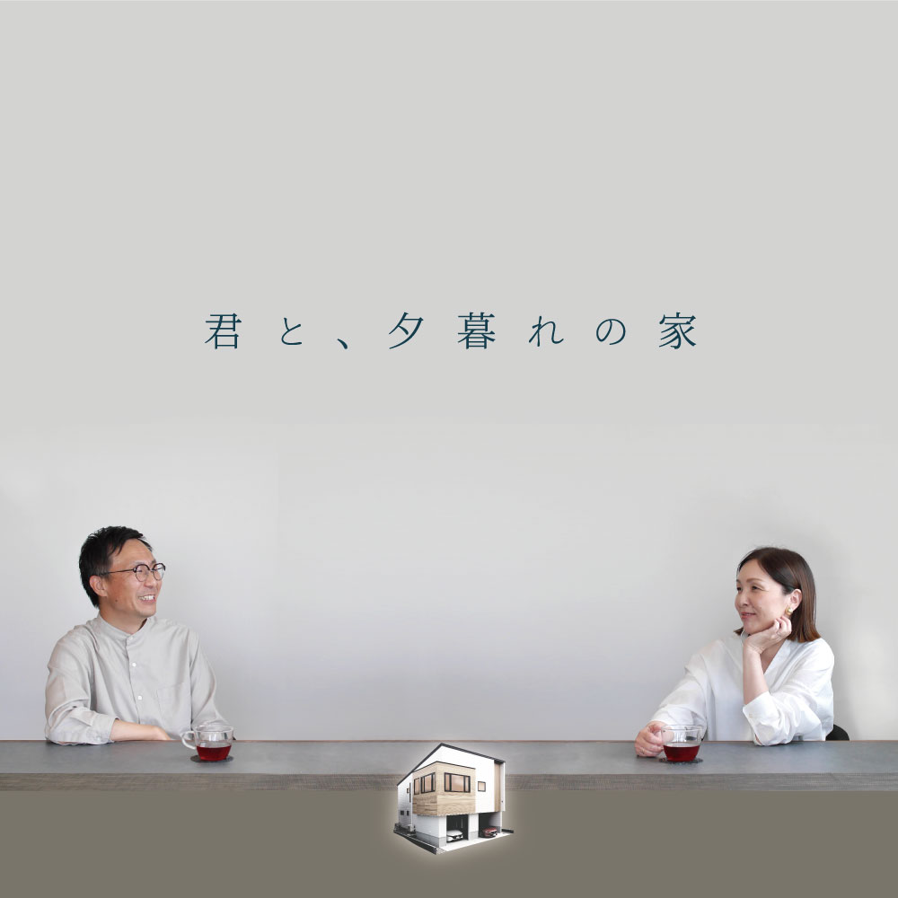 新潟モデルハウス「君と、夕暮れの家