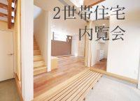 家づくりのヒント!きっと見つかる。<br />二世帯住宅 完成内覧会 開催のお知らせ