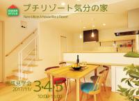 11/3-4-5 完成見学会 長岡<br />プチリゾート気分の家