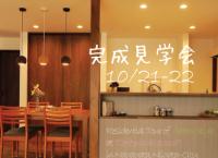 完成見学会<br />「本が好きな家族のカフェスタイル」<br />開催のお知らせ