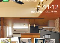 11/11-12 完成見学会<br />Vintage-Brooklyn Style House