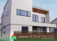 1/20-21 完成見学会<br />Double Terrace House