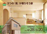 4/28-5/20 -3つの『風』が寄りそう家」完成見学会