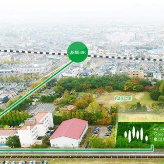 亀田公園すぐとなり!『Green Side Villa 亀田向陽』全21区画