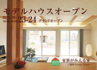 長岡 NEWモデルハウス オープン【クロスタウン旭岡】