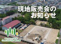 Green Side Villa 亀田向陽  現地販売会開催のお知らせ