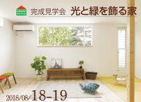 8/18-19完成見学会 「光と緑を飾る家」<br />長岡市花園