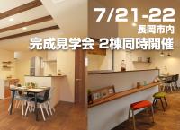7/21-22 完成見学会 長岡市内2棟同時開催のお知らせ