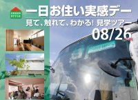 お住い実感デー 08/26<br />見て、触れて、わかる!見学ツアー