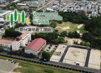 Green Side Villa 亀田向陽 一期分譲地がいよいよ着工開始!