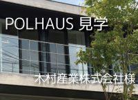 POLHAUS見学 木村産業株式会社様