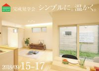 9/15-17完成見学会 「シンプルに。温かく。」<br />新潟市西区