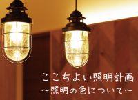 ここちよい照明計画~照明の色について~