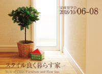 10/06-08 完成見学会 「スタイル良く暮らす家」<br />長岡市下柳
