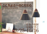 9/25-10/16完成見学会 「ここちよさへのこだわり」<br />長岡市喜多町
