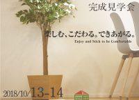 10/13-14 完成見学会 「楽しむ、こだわる。できあがる。」<br />長岡市花園