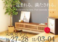 10/27-28・11/3-4 完成見学会「包まれる、満たされる。」<br />新潟市中央区紫竹2