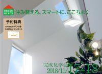 11/17-18完成見学会 「住み替える。スマートに、ここちよく」<br />新潟市江南区亀田向陽
