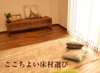 ここちよい床材選び