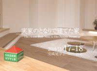 11/17-18 完成見学会 「ご実家の隣で建てた家」<br />新潟市北区嘉山(豊栄)