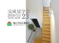 11/23 完成見学会「海と夕日と潮風と」<br />新潟市西区五十嵐二の町