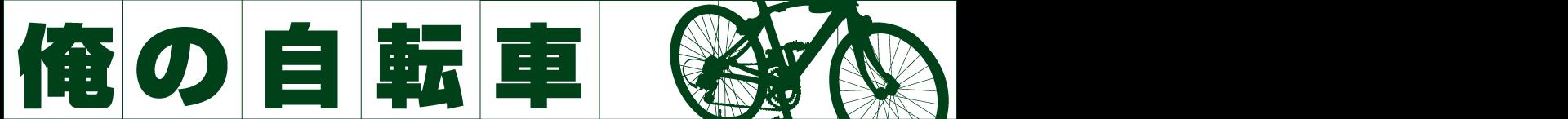 俺の自転車