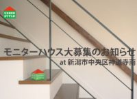 モニターハウス大募集のお知らせ</br>新潟市中央区神道寺南