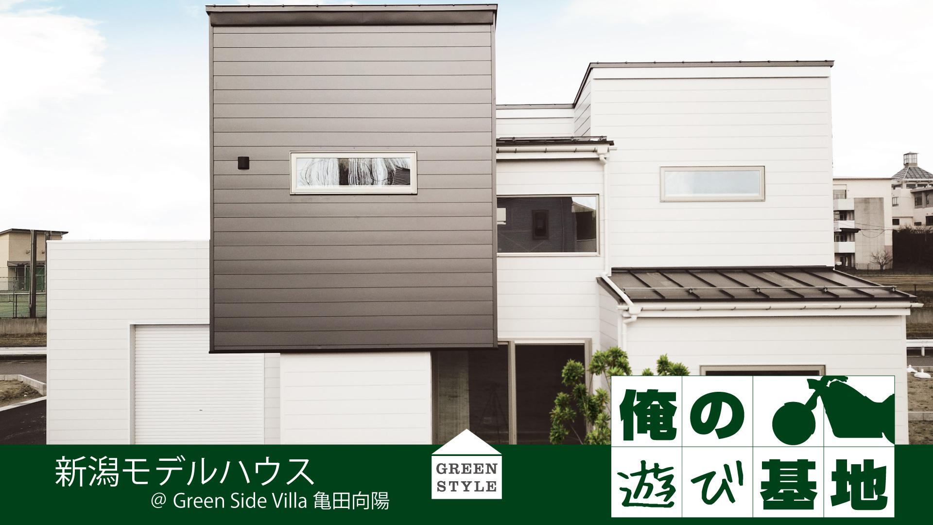 Green Style モデルハウス 新潟 「俺の遊び基地」