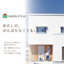 長岡モデルハウス わたしの、がんばらなくてもいい家