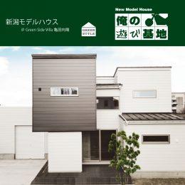新潟モデルハウス 俺の遊び基地
