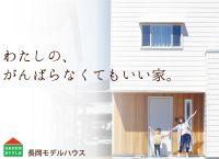 新しいモデルハウス「わたしの、がんばらなくてもいい家。」