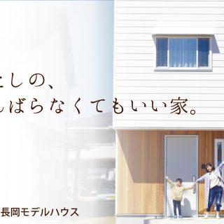 家事動線を考える家<br />わたしのがんばらなくてもいい家