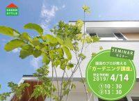 4/14  園芸のプロが教える「ガーデニング講座」<br />at 新潟モデルハウス「俺の遊び基地」