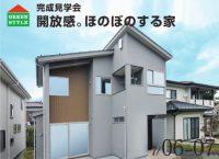 受付終了: 完成見学会<br />新潟市東区猿ケ馬場<br />「開放感。ほのぼのする家」