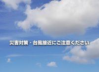 災害対策‐台風接近にご注意ください。