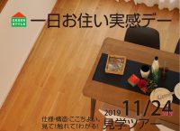 1日お住い実感デー 11/24<br />見て、触れて、わかる!見学ツアーin長岡