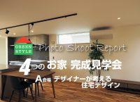 4つのお家完成見学会<br />A会場レポート