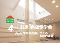 4つのお家完成見学会<br />B会場レポート
