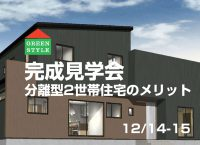 受付終了 完成見学会 12/14-15<br />分離型2世帯住宅のメリット<br />長岡小島谷