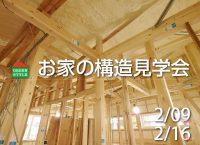 受付終了 2/9+16 お家の構造見学会