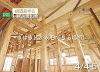 4/4-5 構造見学会 <br />制振装置の家 at 阿賀野市