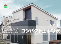 4/11-12 完成見学会 at 秋葉区<br />コンパクト上手な家