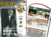雑誌「所ジョージの世田谷ベース」に<br />「俺の遊び基地」をご紹介いただきました