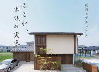 長岡モデルハウス「ここが、家族の実家」グランドオープンのお知らせ