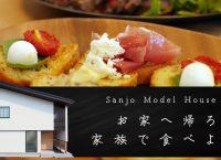 三条モデルハウス-「お家へ帰ろう 家族で食べよう」オープンのお知らせ