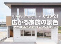 6/20-21 完成見学会 at 阿賀野市<br />広がる家族の景色<br />-大空間LDKとデッキのつくる暮らし-